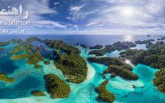 جزایر راجا آمپات بهشتی در شرق اندونزی